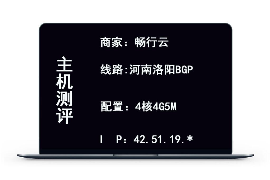 畅行云-河南洛阳BGP云服务器测评-米算网