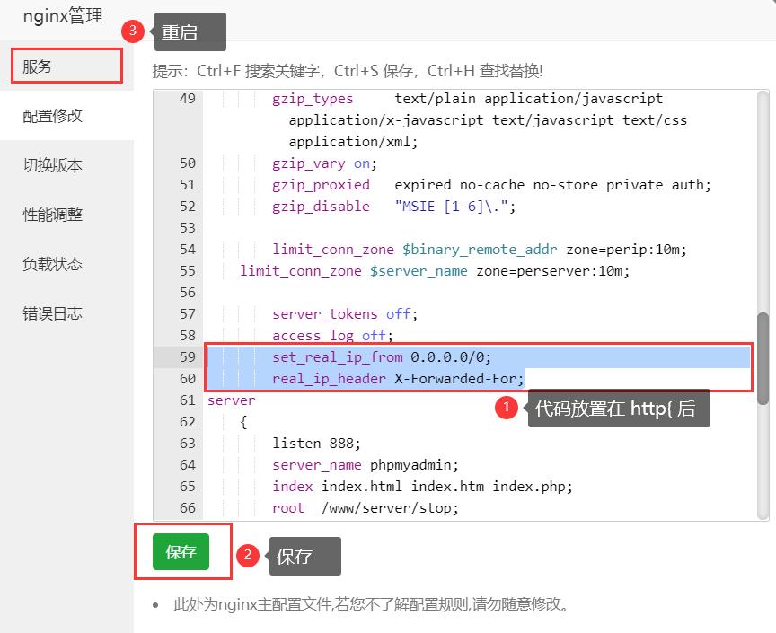 宝塔面板Nginx网站使用CDN获取访客真实IP