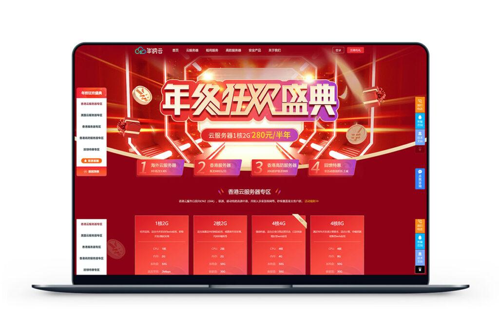 华纳云-海外云服务器3年低至3.9折/物理机月付699元