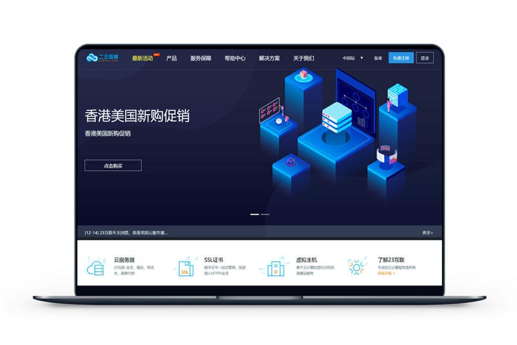 23互联-香港CN2月付35元/美国月付28元-米算网
