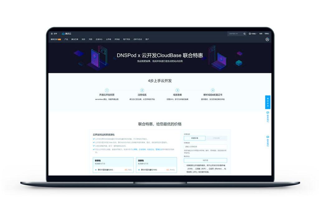 腾讯云建站特惠.cn域名0元注册-米算网
