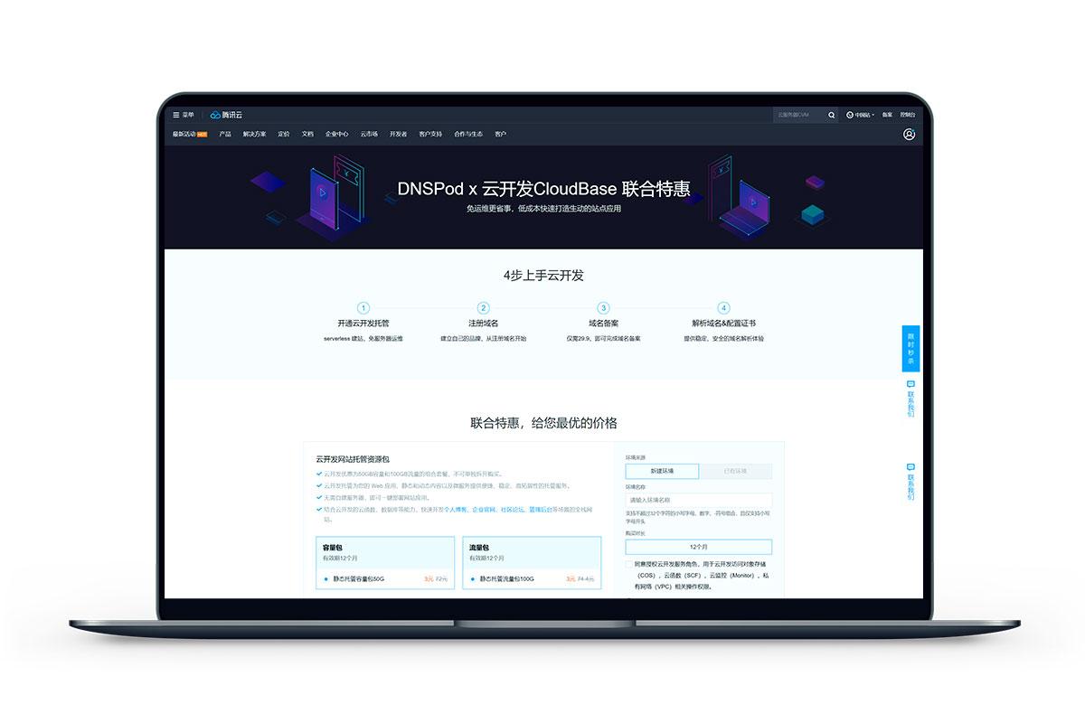 腾讯云建站特惠.cn域名0元注册