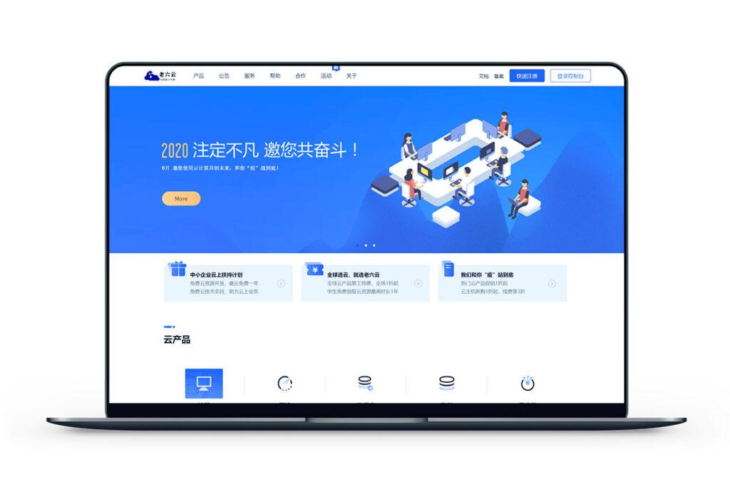 老六云-香港CN2 GIA线路带宽10M年付380元-米算网