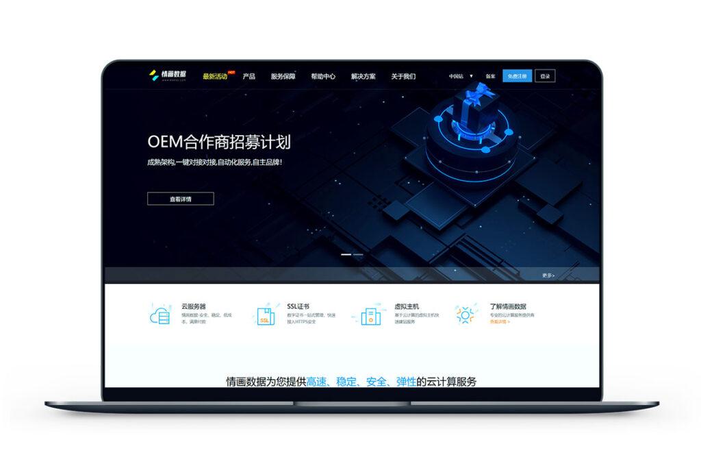 情画数据-香港沙田CN2带宽5M年付200元-米算网