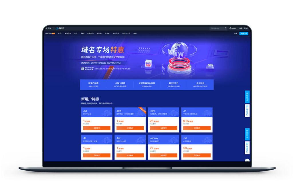 腾讯云域名专场特惠.com域名低至1元-米算网