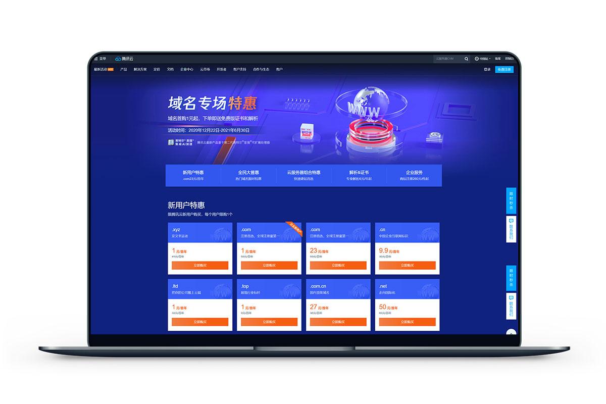 腾讯云域名专场特惠.com域名低至1元