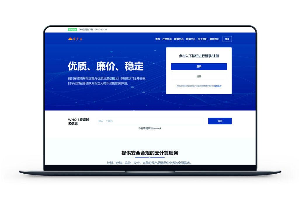 葫芦云-香港将军澳CN2带宽30M月付24元-米算网