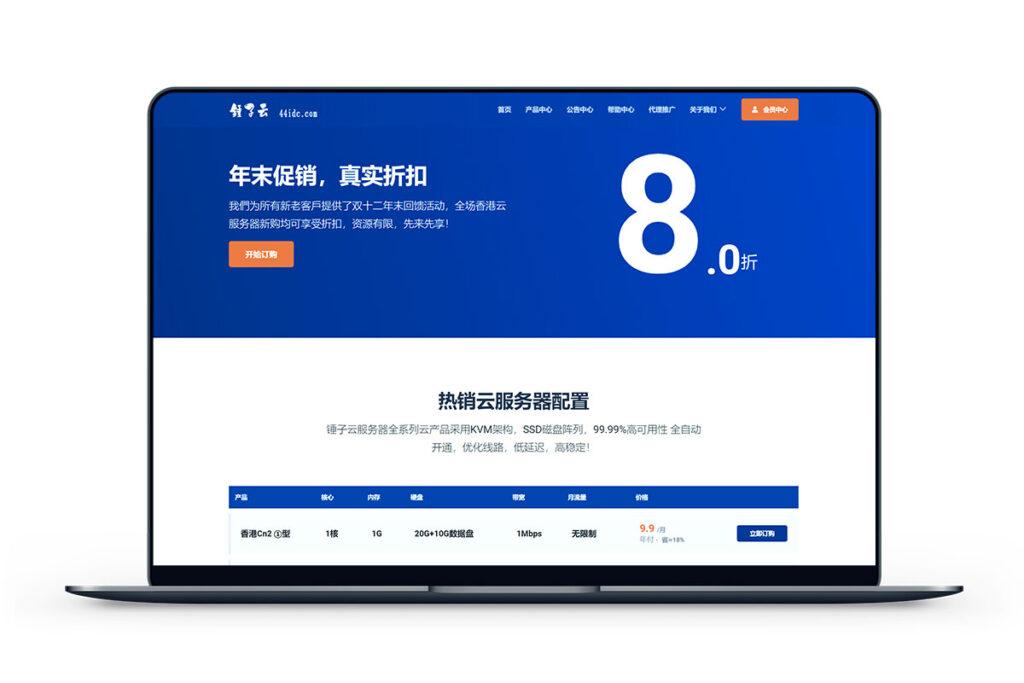 锤子云-香港三网回程CN2带宽2M 月付15元