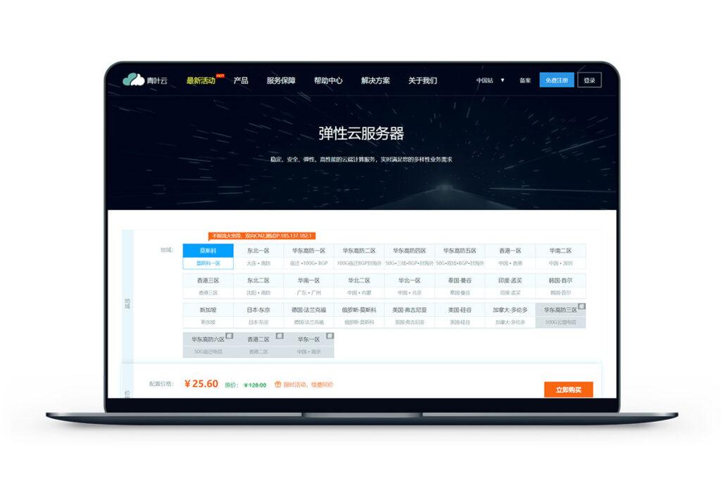 青叶云-莫斯科双向CN2带宽30M月付25.6元-米算网