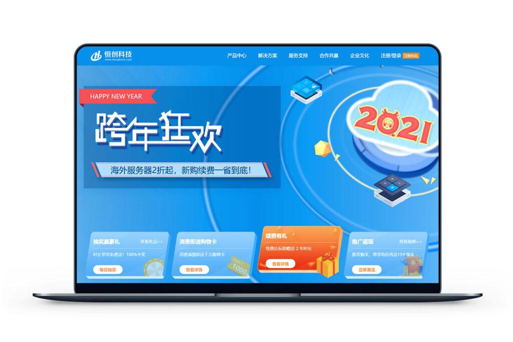 恒创科技-香港云主机年付200元/美国云主机年付204元-米算网