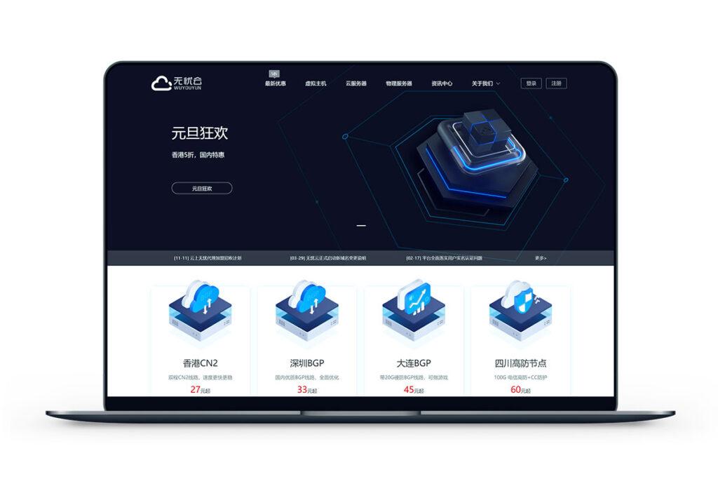 无忧云-全场九折/香港CN2雅安/德阳100G高防-米算网
