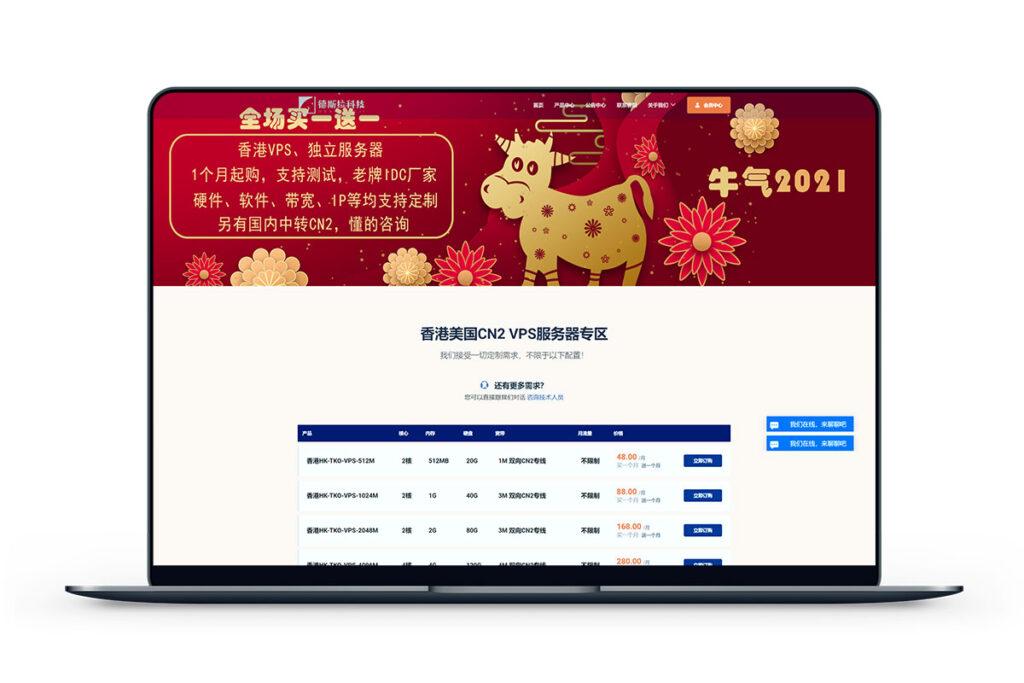 德斯拉 - 买一送一 / 香港TKO 88元 美国CERA 99元-米算网