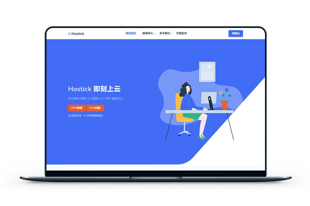 HOSTICK-香港CN2流量500G带宽15M月付29元-米算网