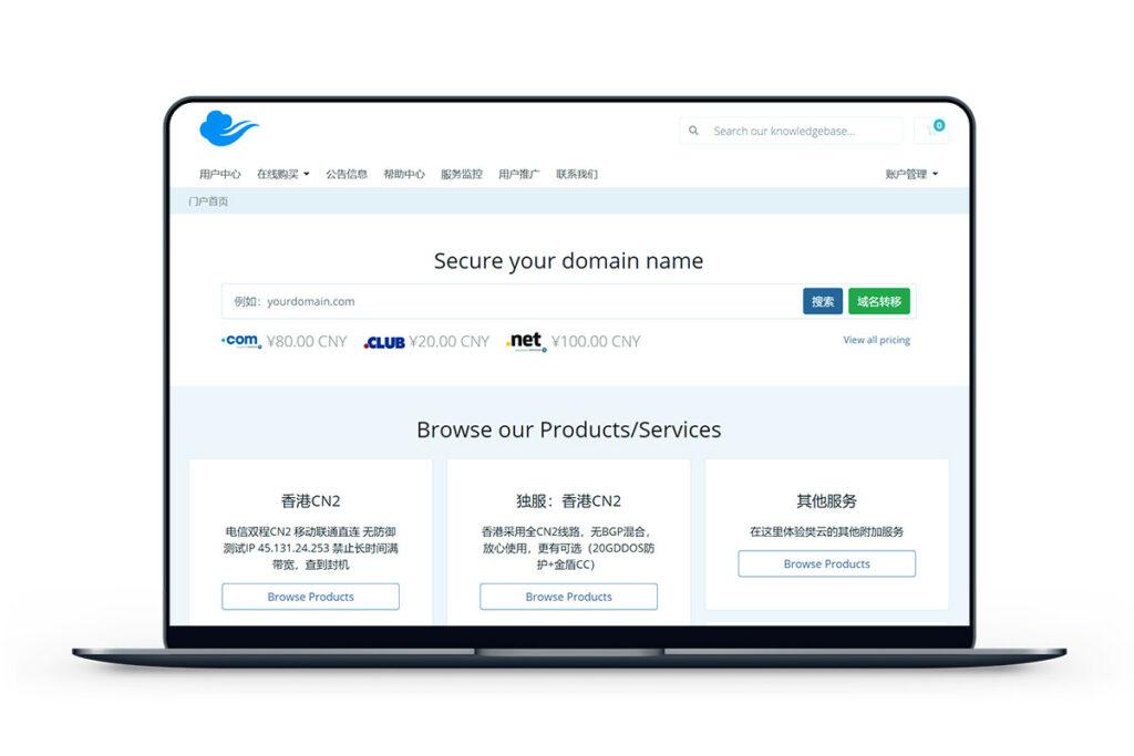 樊云-香港CN2带宽5M,洛杉矶 带宽10M月付25元-米算网