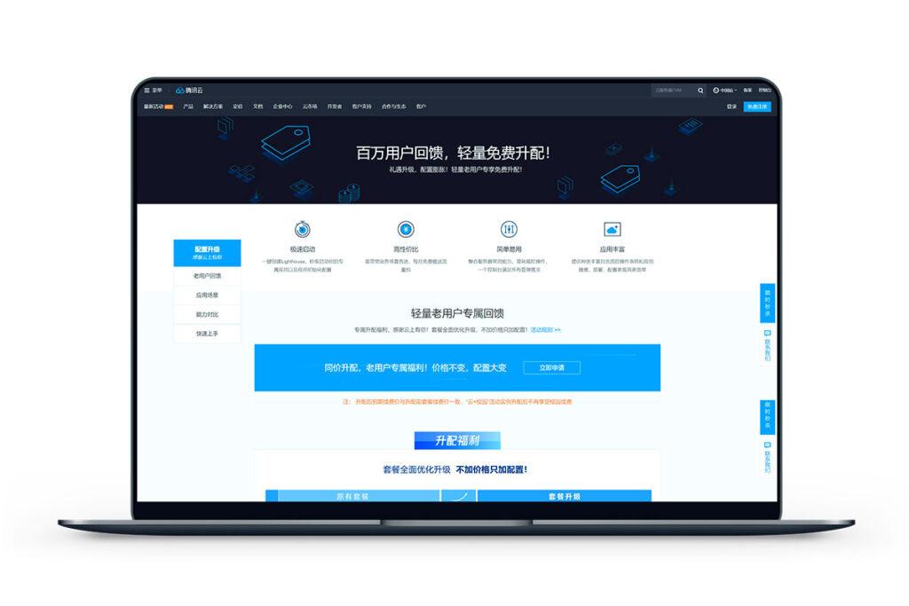 腾讯云-轻量应用服务器免费升级配置