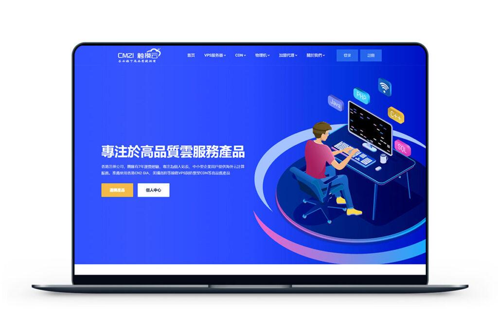 触摸云-香港CN2/美国高防CN2,月付26元-米算网