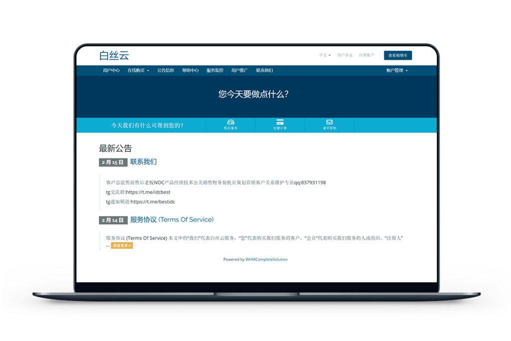白丝云-圣何塞BGP大陆优化三网直连 月付26元-米算网