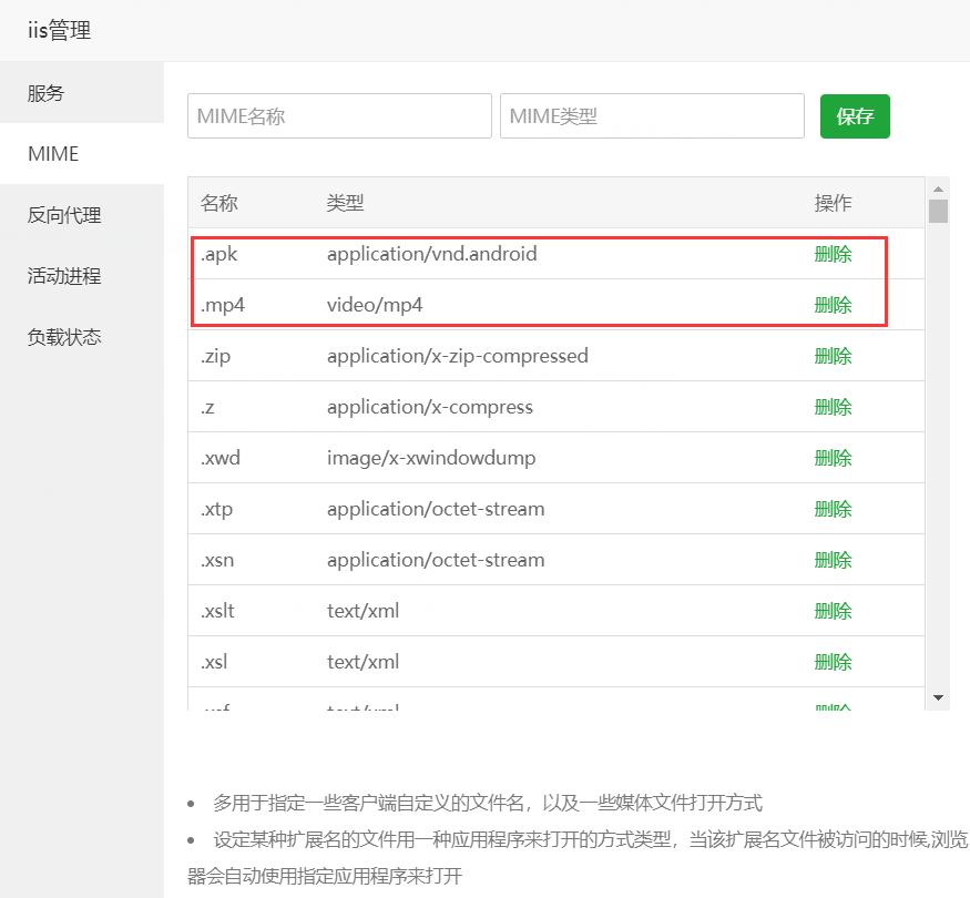 windows宝塔面板apk和mp4格式文件无法访问解决方案-米算网