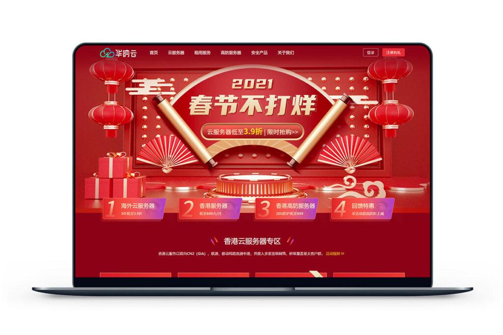 华纳云-海外云服务器3.9折,香港物理机699元/月