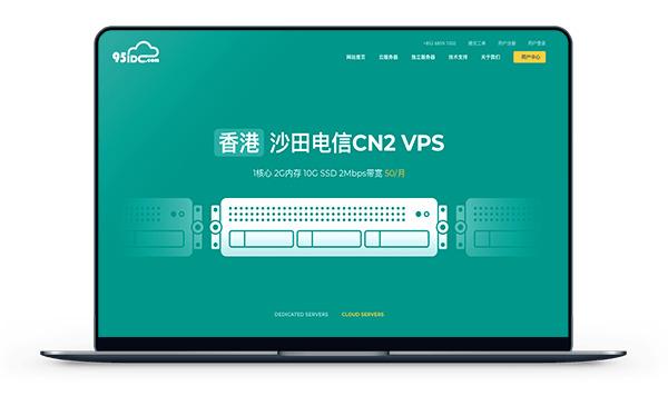 95IDC-香港沙田三网回程CN2带宽2M月付25元-米算网