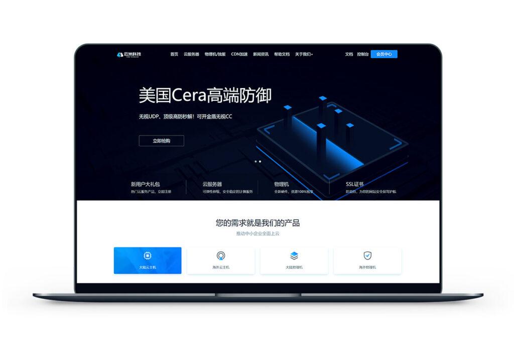 云米科技-香港CN2月付29元/美国高防月付42元