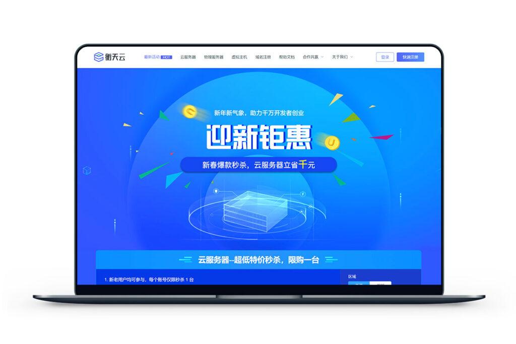 衡天云-香港/美国云服务器年付301元起