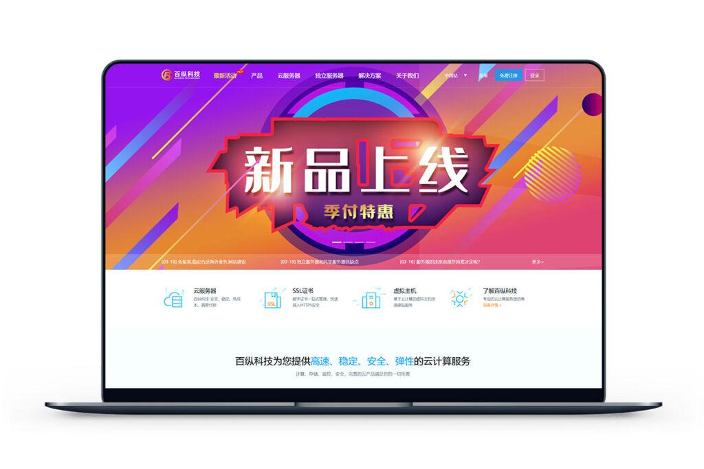 百纵科技 - 雅安 / 成都 高防100G 季付升级30M带宽-米算网