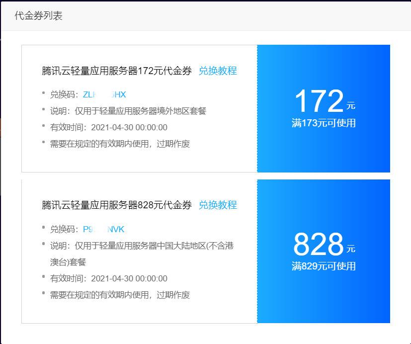 宝塔面板联合腾讯云推出轻量应用服务器活动