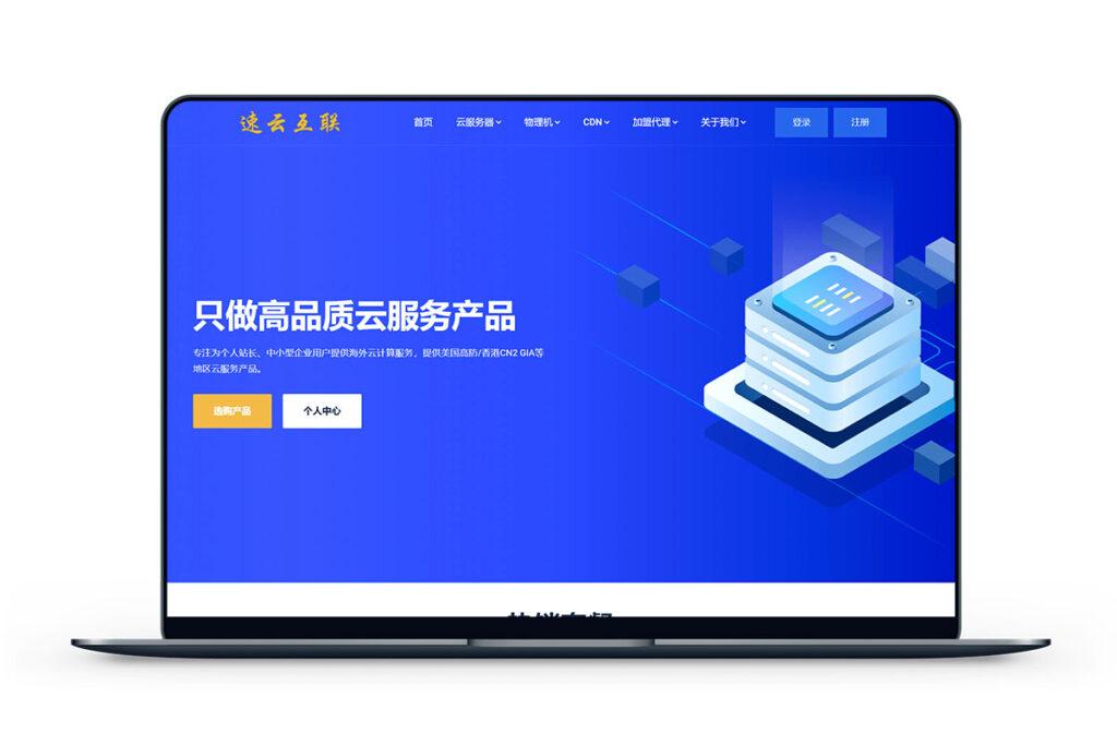 速云 - 香港GT大带宽 / 香港CN2 / 洛杉矶200G高防-米算网