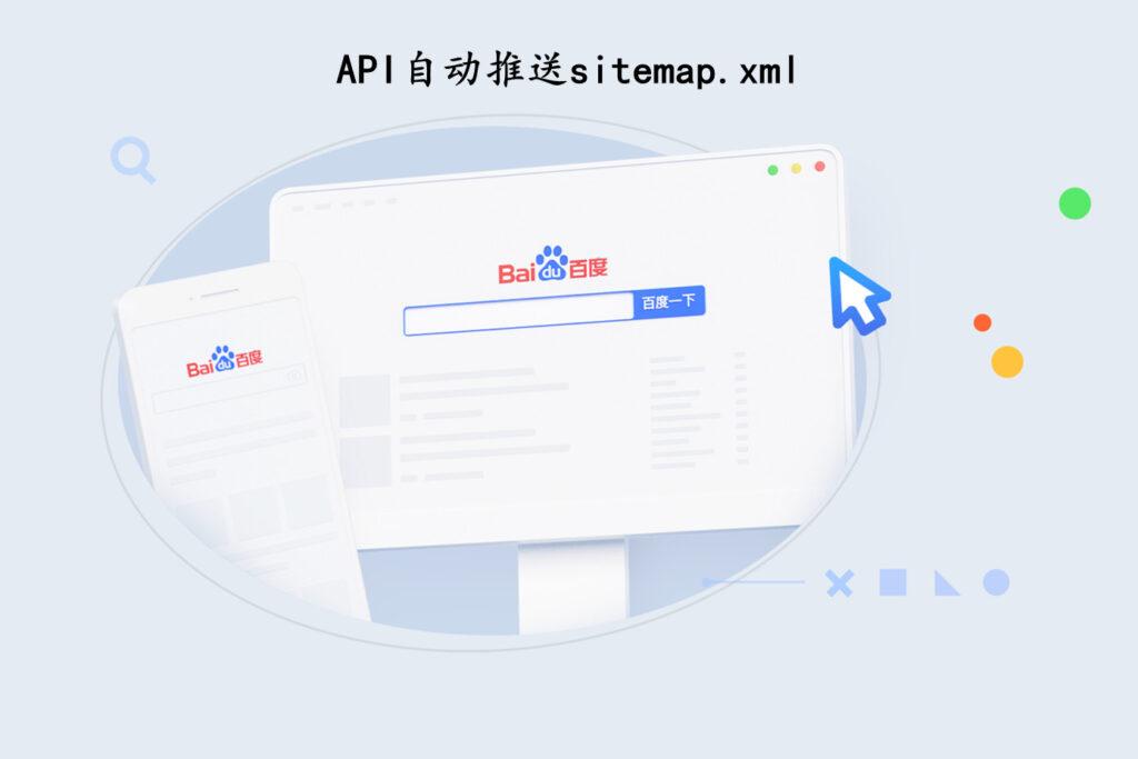 百度站长平台自动API提交sitemap.xml代码-米算网