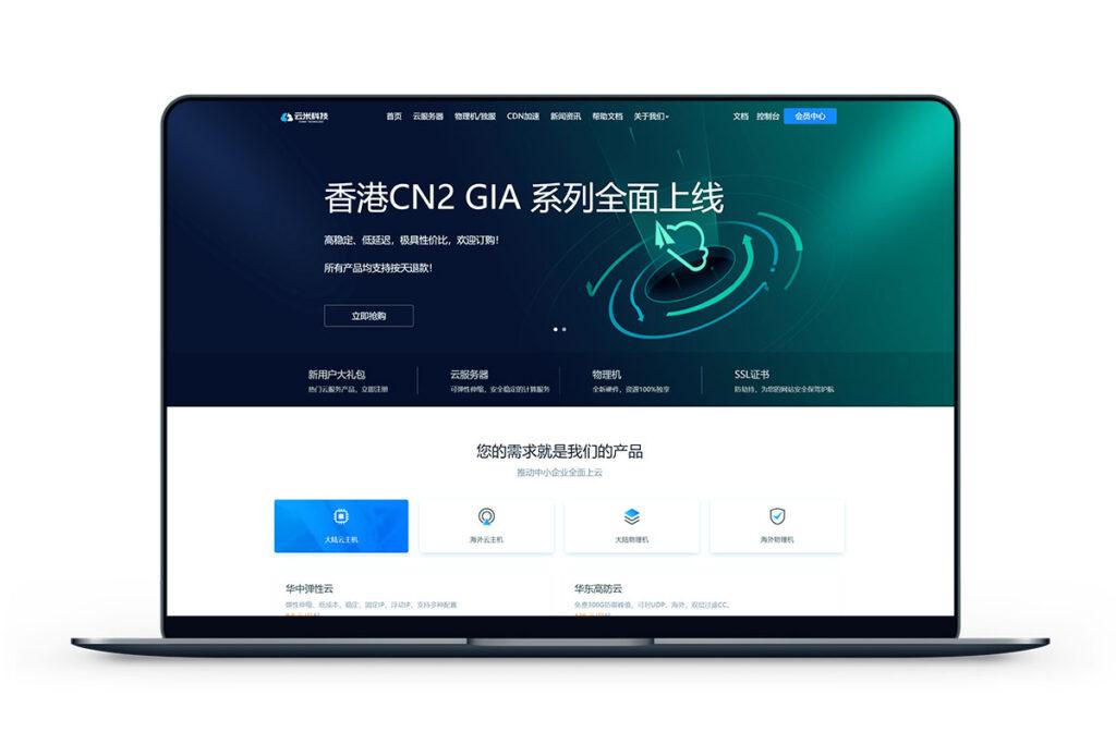 云米科技 - 香港CN2 29元 / 美国200G高防 42元-米算网