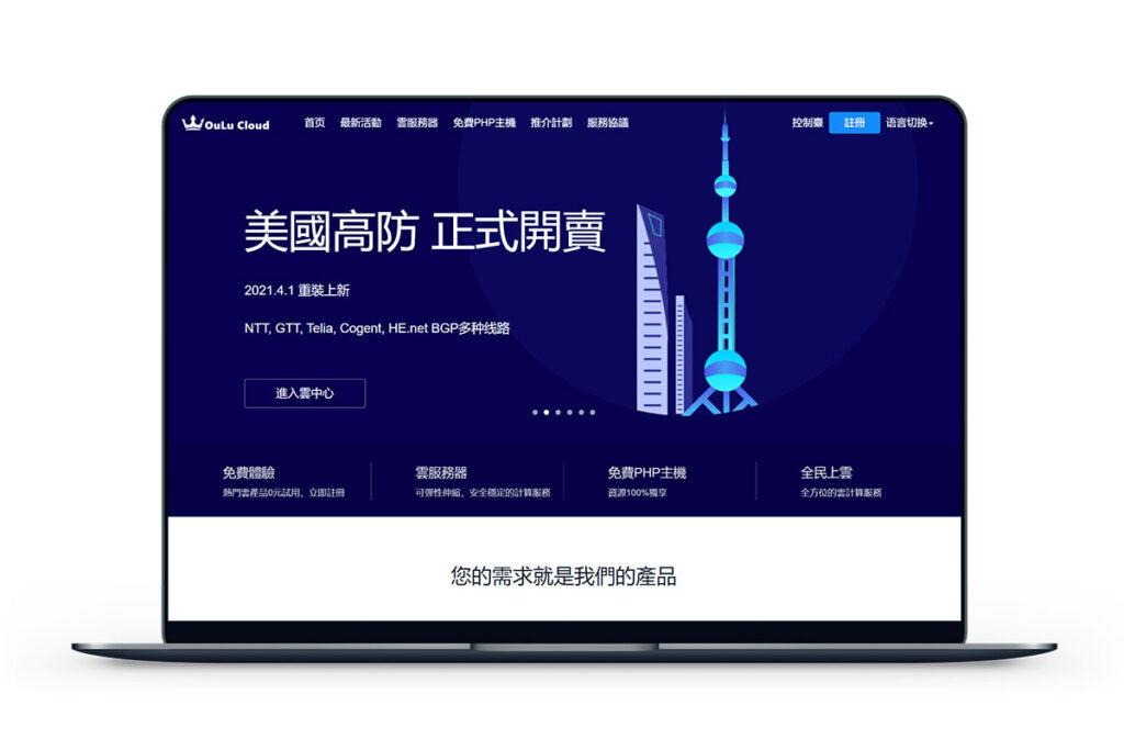 欧路云 - 圣何塞200G高防 香港CN2 加拿大480G高防-米算网