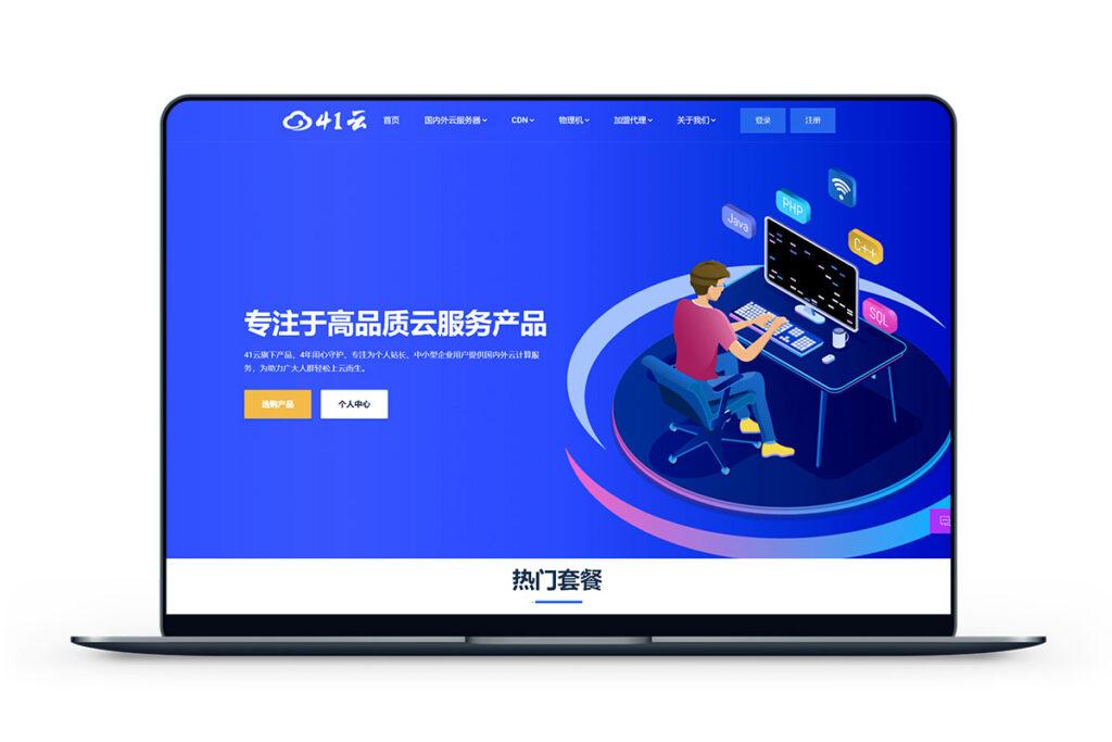41云 - 香港CN2 1核1G 带宽10M 月付28元-米算网