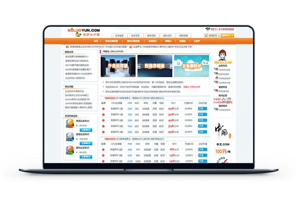 菠萝云 - 香港CN2/BGP 内存4G 带宽3M 月付88元