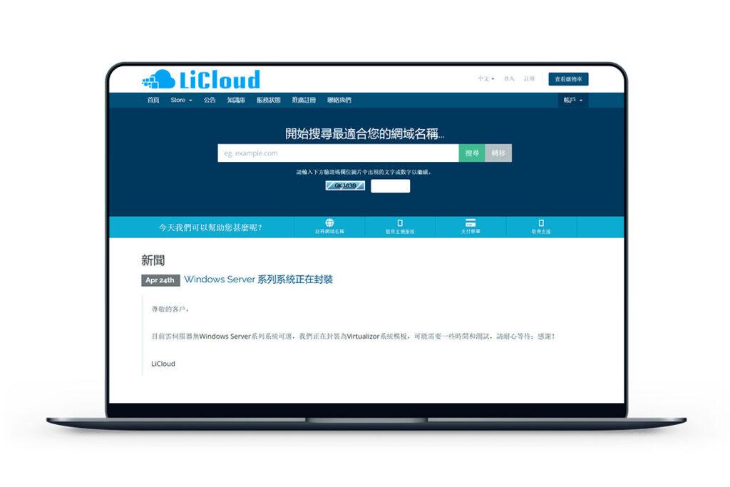 LiCloud - 香港BGP 带宽100M 年付16美元
