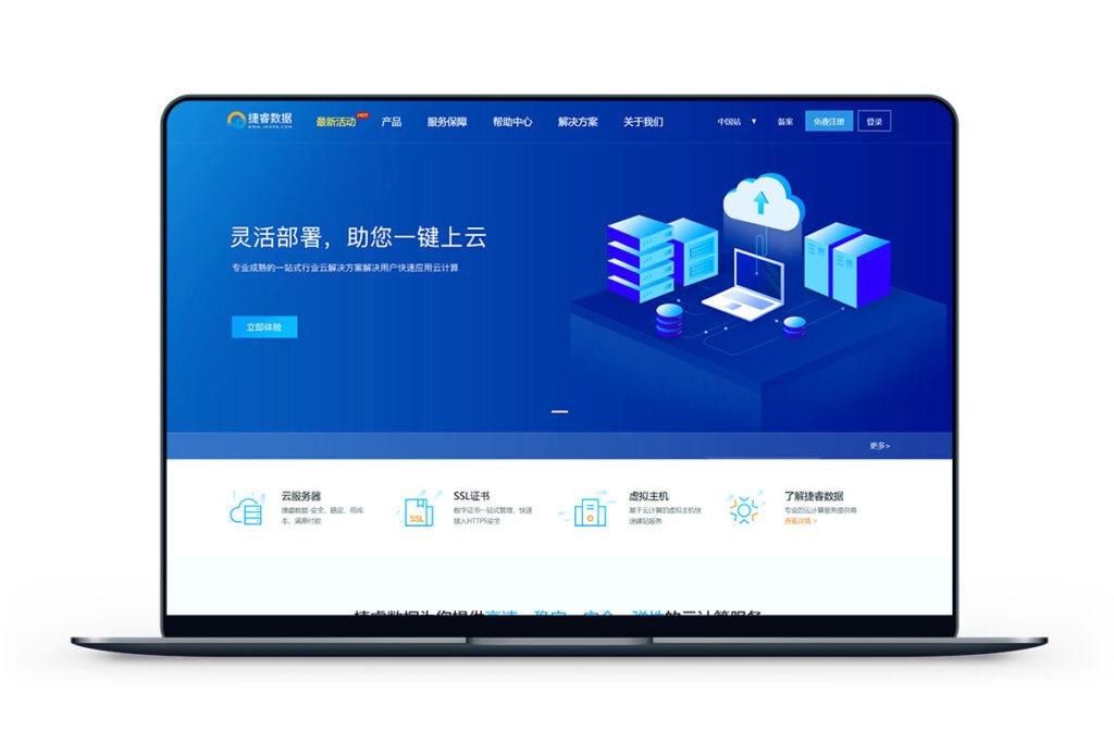 捷睿数据 - 香港九龙湾 月付21元 / 香港安畅 月付97元