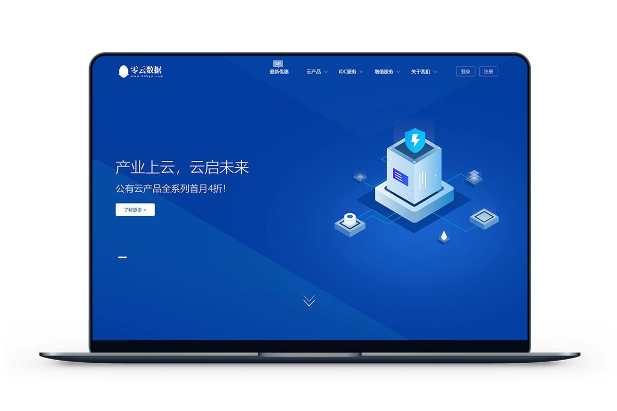 零云数据 - 枣庄100G高防 58元 / 香港葵湾CN2 9元