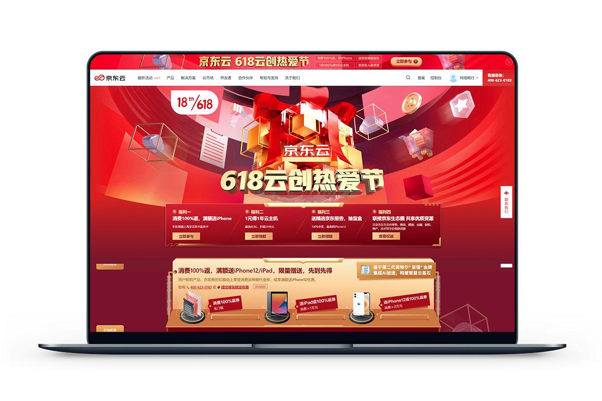 京东云-企业新用户100%中奖1元抽1年云主机