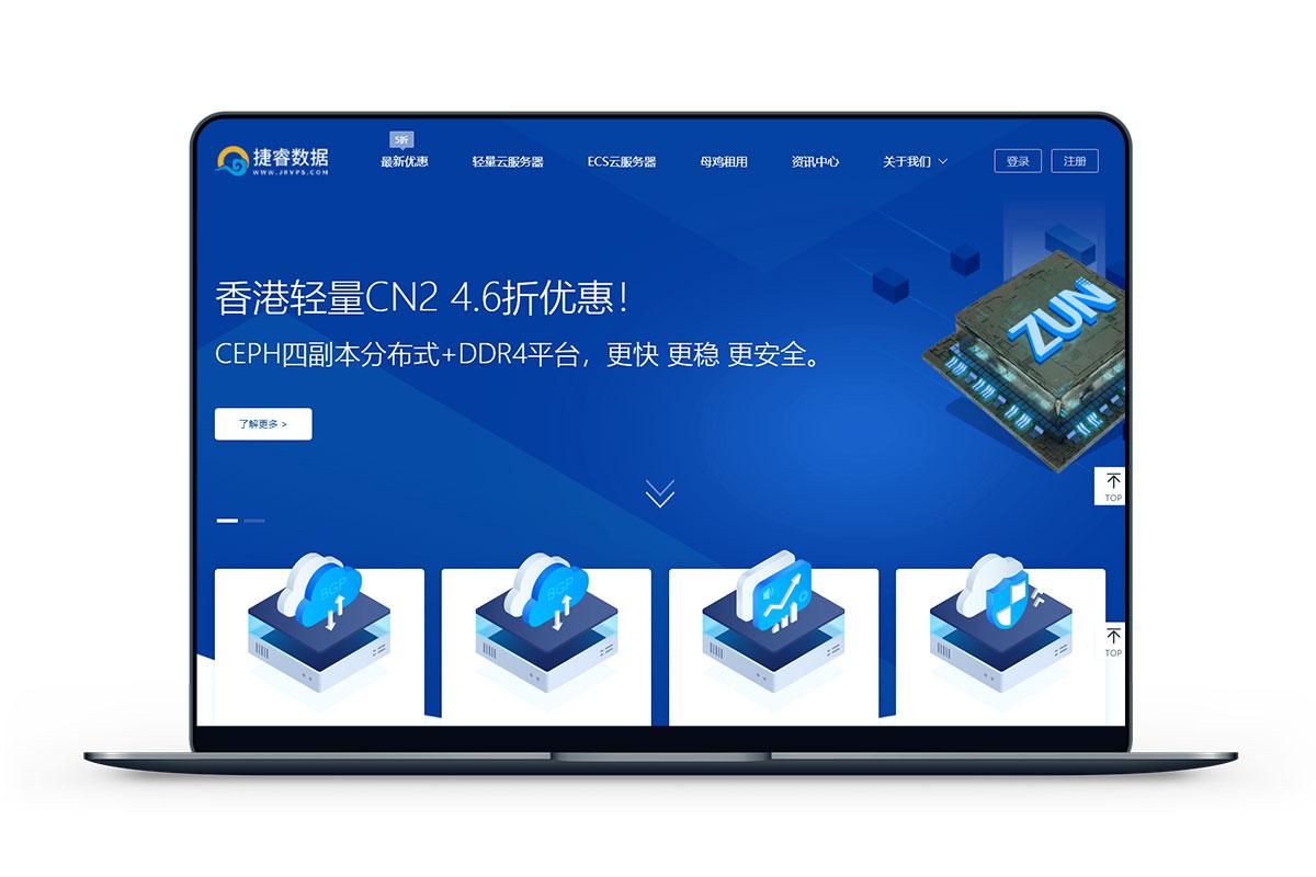 捷睿数据 - 香港九龙CN2 轻量带宽15M 月付13元
