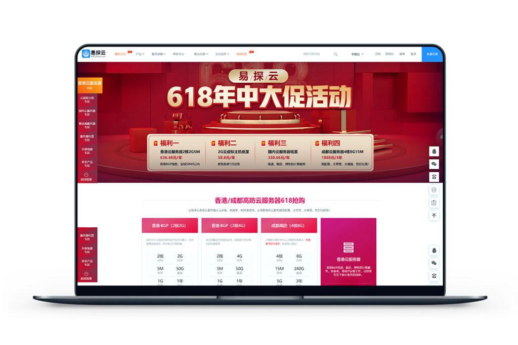 易探云 - 香港BGP 带宽5M 年付636元 / 成都高防
