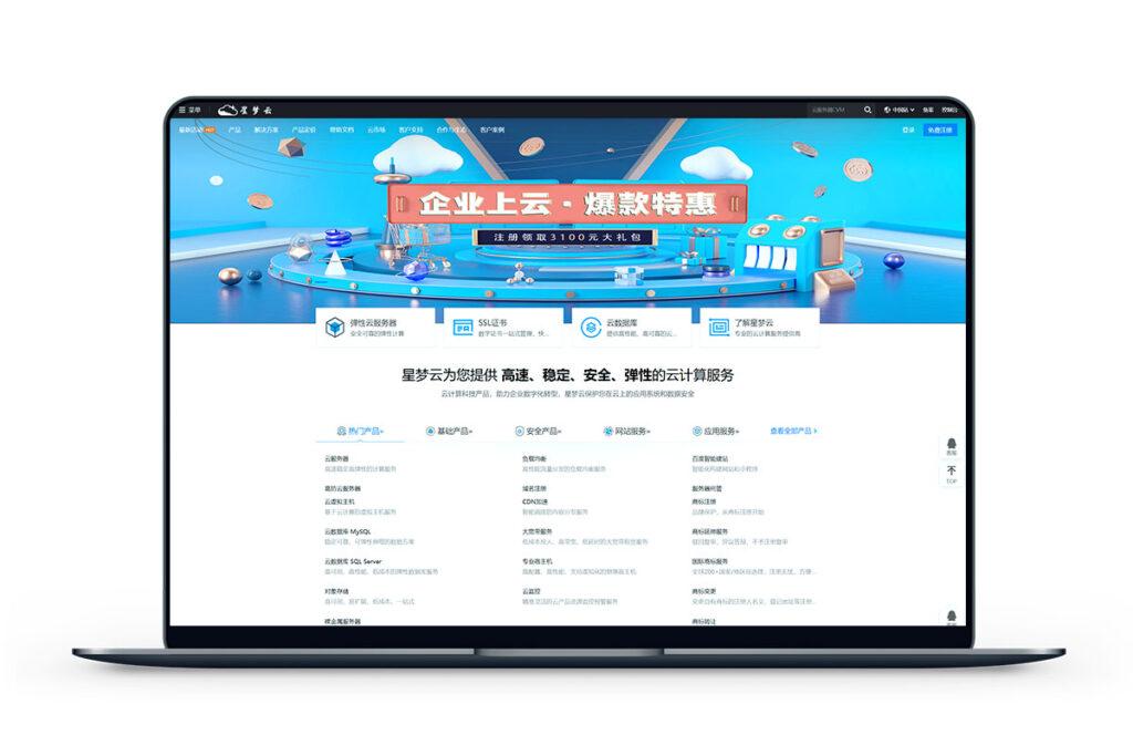星梦云 - 国内高防机 成都电信100G 月付99元