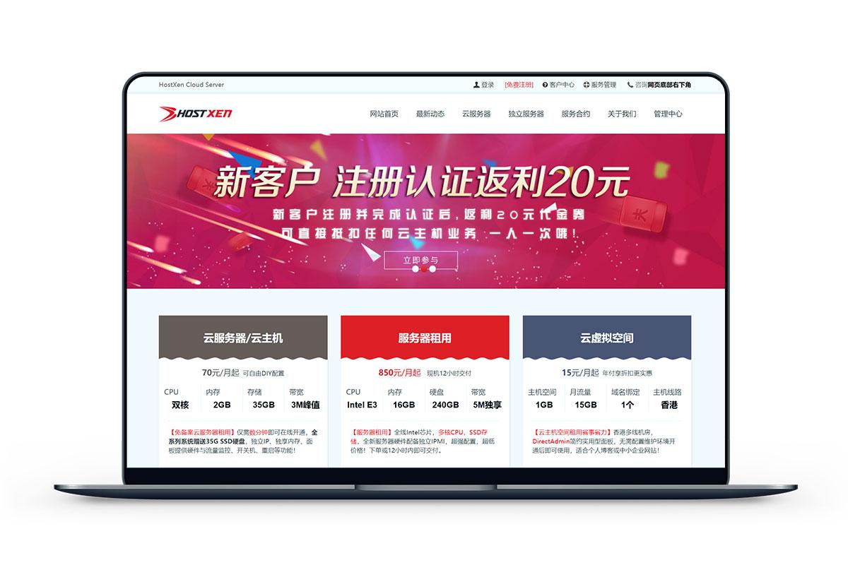 HostXen - 充300送50 充618送150 香港 日本 洛杉矶