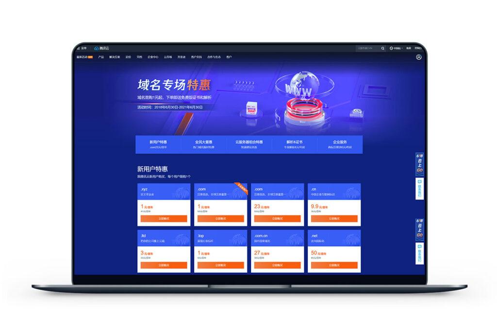 腾讯云-域名注册/DNS解析/SSL证书特惠