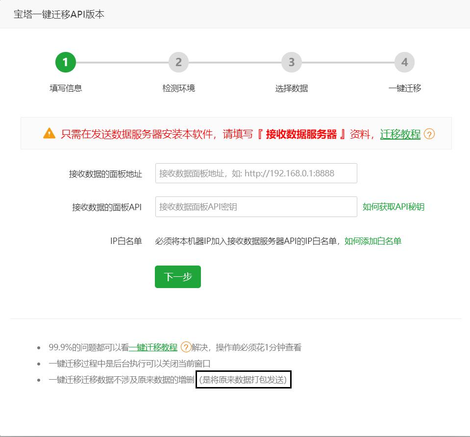 宝塔面板一键迁移插件数据打包存放目录