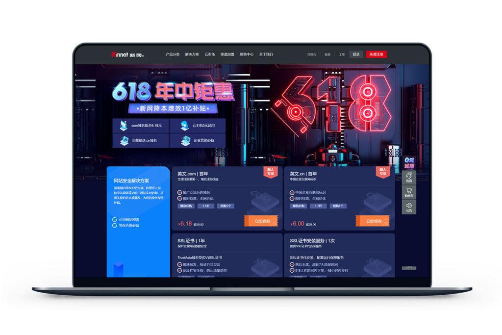 新网-618年中钜惠,新用户.com/.cn域名6元起