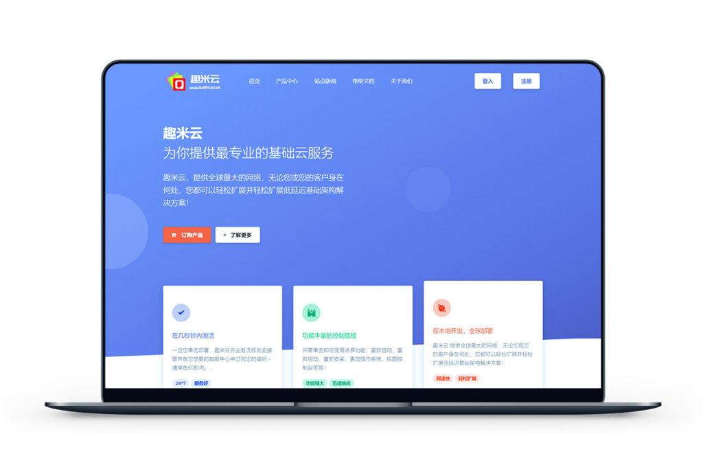 趣米云 - 香港沙田三网CN2 带宽10M 月付28元
