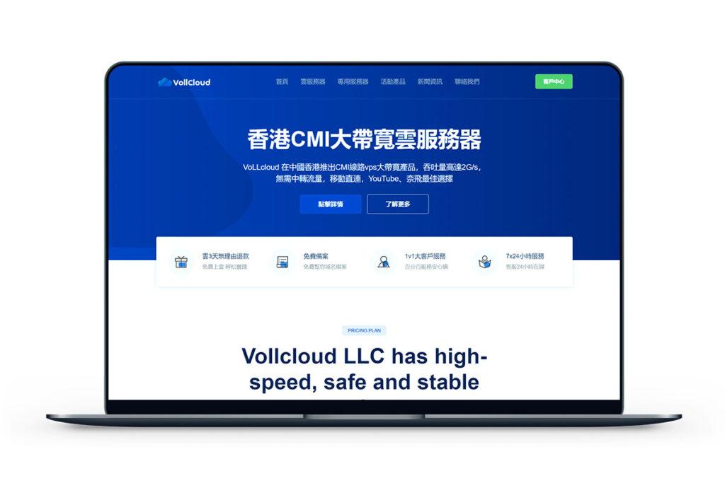 VollCloud - 香港CMI 大带宽100M 月付3.5美元