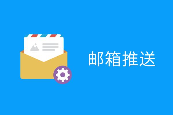 网站如何使用邮件推送隐藏服务器IP发送邮件?