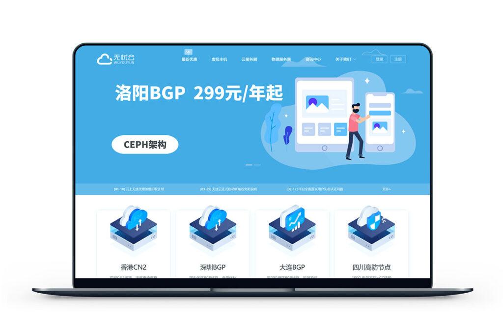 无忧云-洛阳BGP月付38元起/雅安100G高防88元起