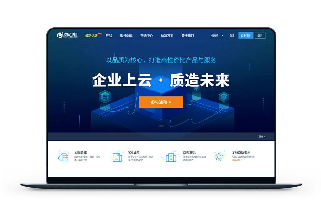 皮皮电讯 - 香港安畅CN2 带宽2M 月付15元